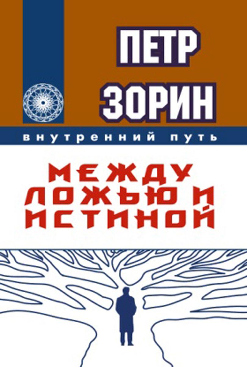 Zakazat.ru: Между ложью и истиной. Петр Зорин