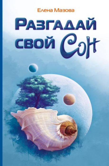 Елена Мазова Разгадай свой сон фитце и о плохом и хорошем сне
