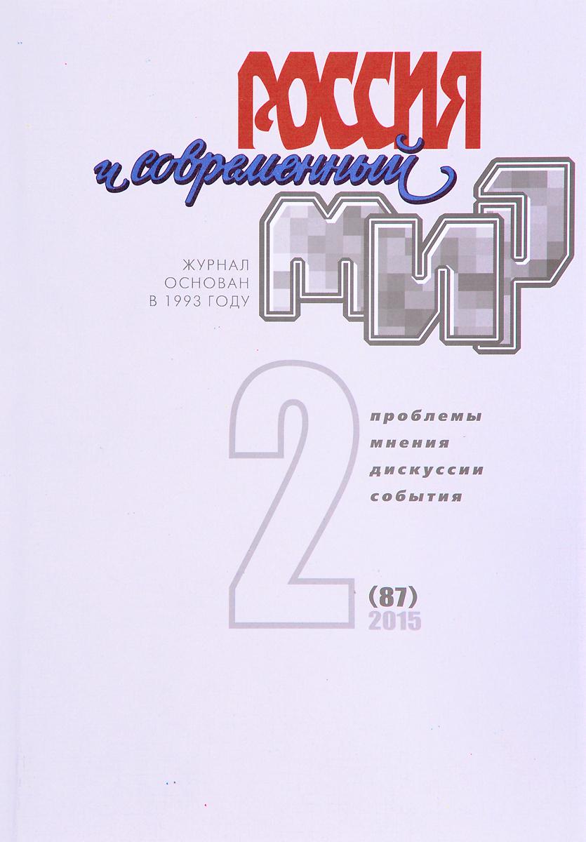 Россия и современный мир, №2(87), 2015 halojaju современный и контрактный