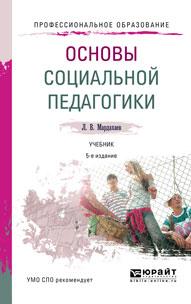 Лев Мардахаев Основы социальной педагогики. Учебник