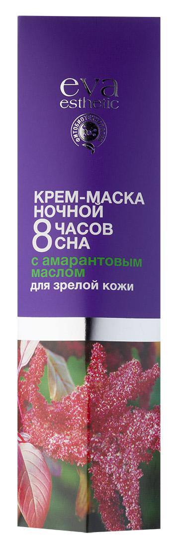 Eva esthetic Крем-маска 8 часов сна ночной для зрелой кожи с амарантовым маслом, 40 мл813156Крем-маска ночной 8 часов сна с амарантовым маслом. Для зрелой кожи.Насыщенный крем стимулирует естественные процессы восстановления кожи в ночное время.АМАРАНТОВОЕ МАСЛО, источник растительного сквалена, способствует регенерации кожи, питает, увлажняет и улучшает ее эластичность. АРГАНОВОЕ МАСЛО содержит Омега-3 и Омега-6 кислоты, которые активно питают и восстанавливают кожу. БИОАНТИОКСИДАНТНЫЙ КОМПЛЕКС ЖЕНЬШЕНЯ «НЕОВИТИН», ВИТАМИНЫ А И Е замедляют процессы старения кожи, улучшают микроцир