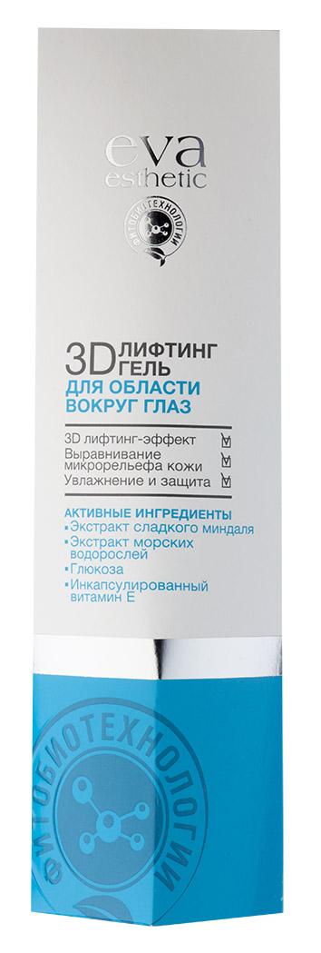 Eva esthetic 3D лифтинг-гель для области вокруг глаз, 20 мл813163Легкий гель активно борется с возрастными изменениями кожи вокруг глаз. ЭКСТРАКТ МИНДАЛЯ обладает выраженным лифтинг-эффектом, разглаживает микрорельеф кожи и повышает ее упругость. ЭКСТРАКТ МОРСКИХ ВОДОРОСЛЕЙ И ГЛЮКОЗА глубоко увлажняют кожу. ИНКАПСУЛИРОВАННЫЕ ВИТАМИНЫ С И Е защищают кожу от негативного воздействия окружающей среды. Крем не содержит отдушку, что уменьшает вероятность возникновения аллергических реакций.