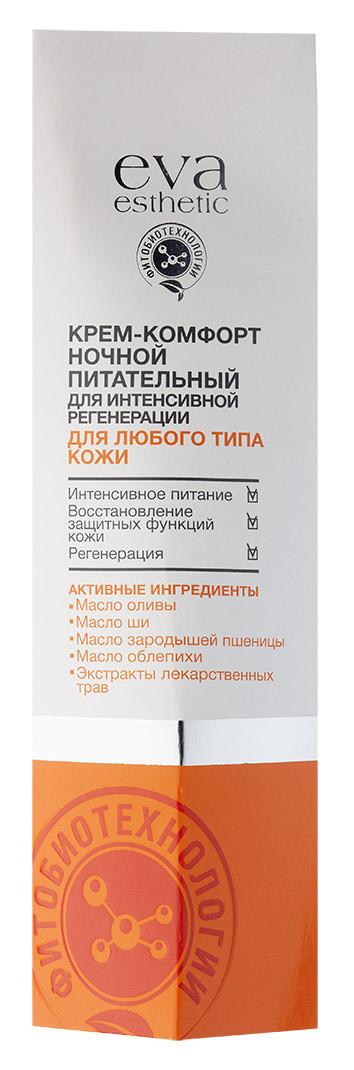 Eva esthetic Крем-комфорт ночной для любого типа кожи питательный, 40 мл813166Крем-комфорт ночной питательный для интенсивной регенерации для любого типа кожи. Насыщенный крем стимулирует процессы восстановления кожи в ночное время.ЭКСТРАКТ ОБЛЕПИХИ - источник каротиноидов, витаминов С и Е, микроэлементов - интенсивно питает и стимулирует регенерацию кожи. КОМПОЗИЦИЯ НАТУРАЛЬНЫХ МАСЕЛ питает и смягчает кожу, восстанавливает ее защитные функции. ЭКСТРАКТЫ РОМАШКИ И КАЛЕНДУЛЫ оказывают противовоспалительное, успокаивающее действие.