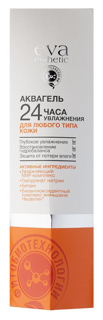 Eva esthetic Аквагель 24 часа увлажнения для любого типа кожи лица, 40 мл813170Аквагель 24 часа увлажнения для любого типа кожи. Легкий гель обеспечивает длительное и интенсивное увлажнение для любого типа кожи. УВЛАЖНЯЮЩИЙ NMF-КОМПЛЕКС, родственный коже, восстанавливает ее гидробаланс. ГИАЛУРОНАТ НАТРИЯ И БЕТАИН - препятствуют потере влаги с поверхности кожи, снимают чувство стянутости кожи и дискомфорт.БИОАНТИОКСИДАНТНЫЙ КОМПЛЕКС ЖЕНЬШЕНЯ «НЕОВИТИН» замедляет процессы старения кожи, улучшает цвет лица, защищает кожу от негативного воздействия окружающей среды.
