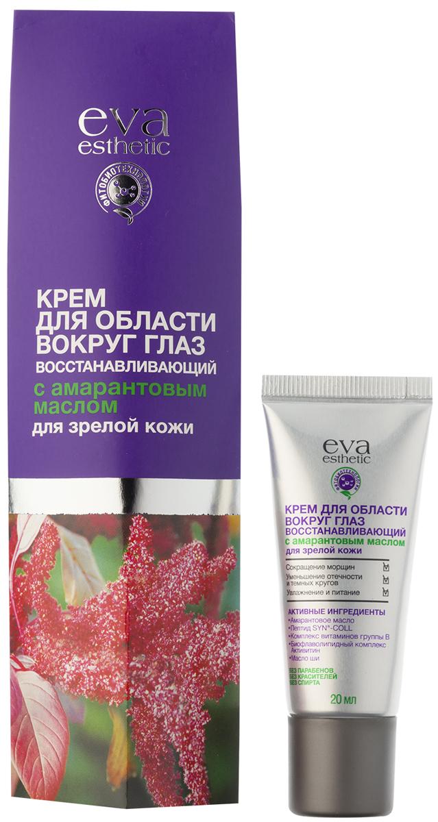 Eva esthetic Крем для области вокруг глаз для зрелой кожи с амарантовым маслом восстанавливающий, 20 мл830990- сокращение морщин- стимуляция выработки коллагена - укрепление структуры кожи- устранение отечности и темных кругов- увлажнение и питаниебез парабенов, без красителей, без спирта Активные ингредиенты: амарантовое масло, пептид SYN®-COLL, комплекс витаминов группы B, биофлаволипидный комплекс Активитин, масло ши. Амарантовое масло, источник растительного сквалена, способствует регенерации кожи, питает, увлажняет и улучшает ее эластичность. Пептид SYN®-COLL стимулирует выра