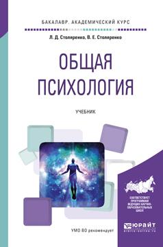 Столяренко Л.Д., Столяренко В.Е. Общая психология. Учебник
