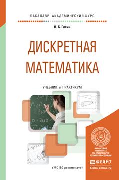 Дискретная математика. Учебник и практикум для академического бакалавриата