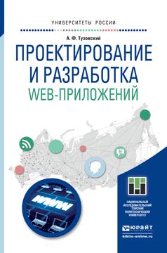 Проектирование и разработка web-приложений. Учебное пособие
