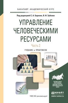 Управление человеческими ресурсами в 2 ч. Часть 2. Учебник и практикум для академического бакалавриата