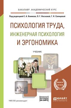 Психология труда, инженерная психология и эргономика. Учебник