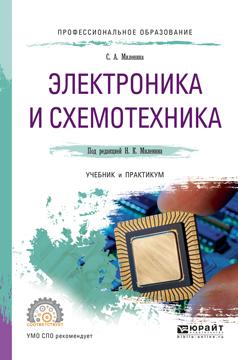 Н. К. Миленин Электроника и схемотехника. Учебник и практикум