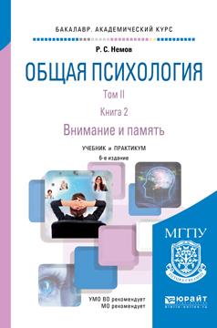 Общая психология. Учебник и практикум. В 3 томах. Том 2. В 4 книгах. Книга 2. Внимание и память