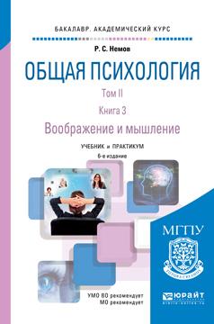 Общая психология. Учебник и практикум. В 3 томах. Том 2. В 4 книгах. Книга 3. Воображение и мышление