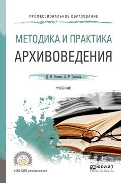 Методика и практика архивоведения. Учебник