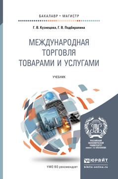 Международная торговля товарами и услугами. Учебник для бакалавриата и магистратуры