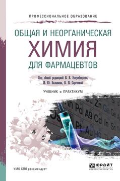 Общая и неорганическая химия для фармацевтов. Учебник и практикум для СПО