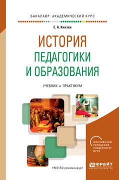 История педагогики и образования. Учебник и практикум для академического бакалавриата