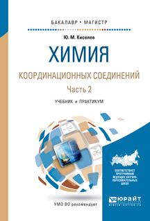 Химия координационных соединений. Учебник и практикум. В 2 частях. Часть 1