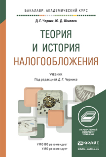 Теория и история налогообложения. Учебник
