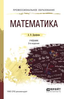 Дорофеева А.В. Математика. Учебник для СПО книги иг весь сакральное значение чисел духовные истины на языке математики