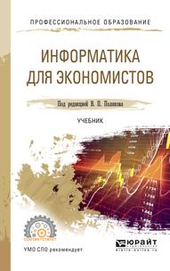 Информатика для экономистов. Учебник