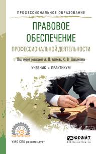 Правовое обеспечение профессиональной деятельности. Учебник и практикум как можно права категории в в новосибирске