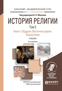 История религии. Учебник. В 2 томах. Том 2. Книга 1. Буддизм. Восточные церкви. Православие