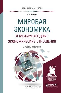 Zakazat.ru: Мировая экономика и международные экономические отношения. Учебник и практикум. Петр Шимко