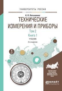 К. П. Латышенко Технические измерения и приборы в 2 томах. Том 2 в 2 книгах. Книга 1. Учебник для академического бакалавриата