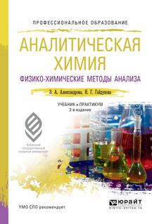 Аналитическая химия в 2 книгах. Книга 2. Физико-химические методы анализа. Учебник и практикум