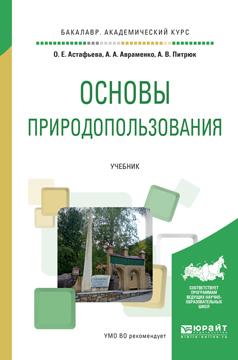 Основы природопользования. Учебник