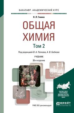Общая химия в 2 т. Том 2. Учебник для академического бакалавриата