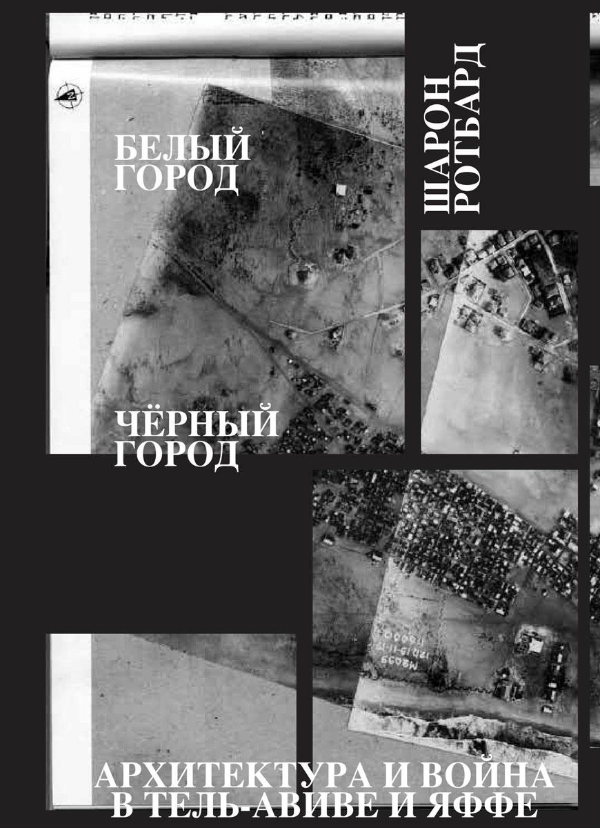 Шарон Ротбард Белый город, Черный город. Архитектура и война в Тель-Авиве и Яффе sheraton tel aviv hotel 5 тель авив