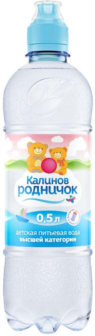 Калинов Родничок питьевая вода для детей с дозатором, 0,5 л4607050696649Детская питьевая вода Калинов Родничок добывается из артезианской скважины и содержит кальций, магний и фтор. Эти вещества необходимы для правильного формирования костной ткани и зубов малыша. Вода Калинов Родничок предназначена для кормления детей с самого их рождения. Вы также можете использовать воду Калинов Родничок для разведения каш, молочных смесей и приготовления других видов детского питания и напитков.Сколько нужно пить воды: мнение диетолога. Статья OZON Гид
