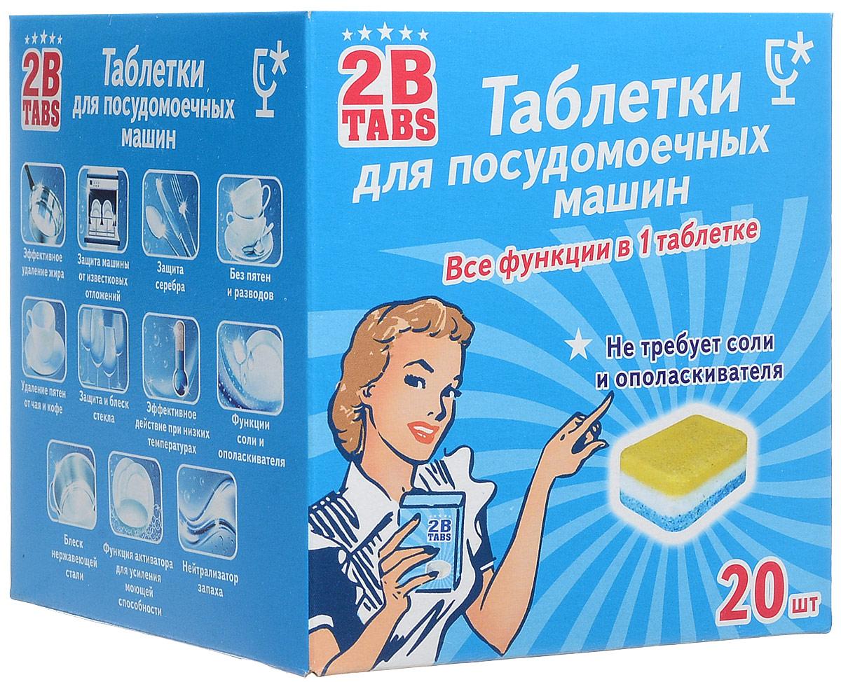 Таблетки для посудомоечной машины 2B Tabs Все в одном, 20 шт4919000Таблетки для посудомоечной машины 2B Tabs Все в одном обеспечивают эффективное мытье посуды. Основные функции: - эффективное удаление жира, - защита машины от известковых отложений, - защита серебра, - без пятен и разводов, - удаление пятен от чая и кофе, - защита и блеск стекла, - эффективное действие при низких температурах, - функция соли и ополаскивателя, - блеск нержавеющей стали, - функция активатора для усиления моющей способности, - нейтрализатор запаха. Товар сертифицирован.Как выбрать качественную бытовую химию, безопасную для природы и людей. Статья OZON Гид