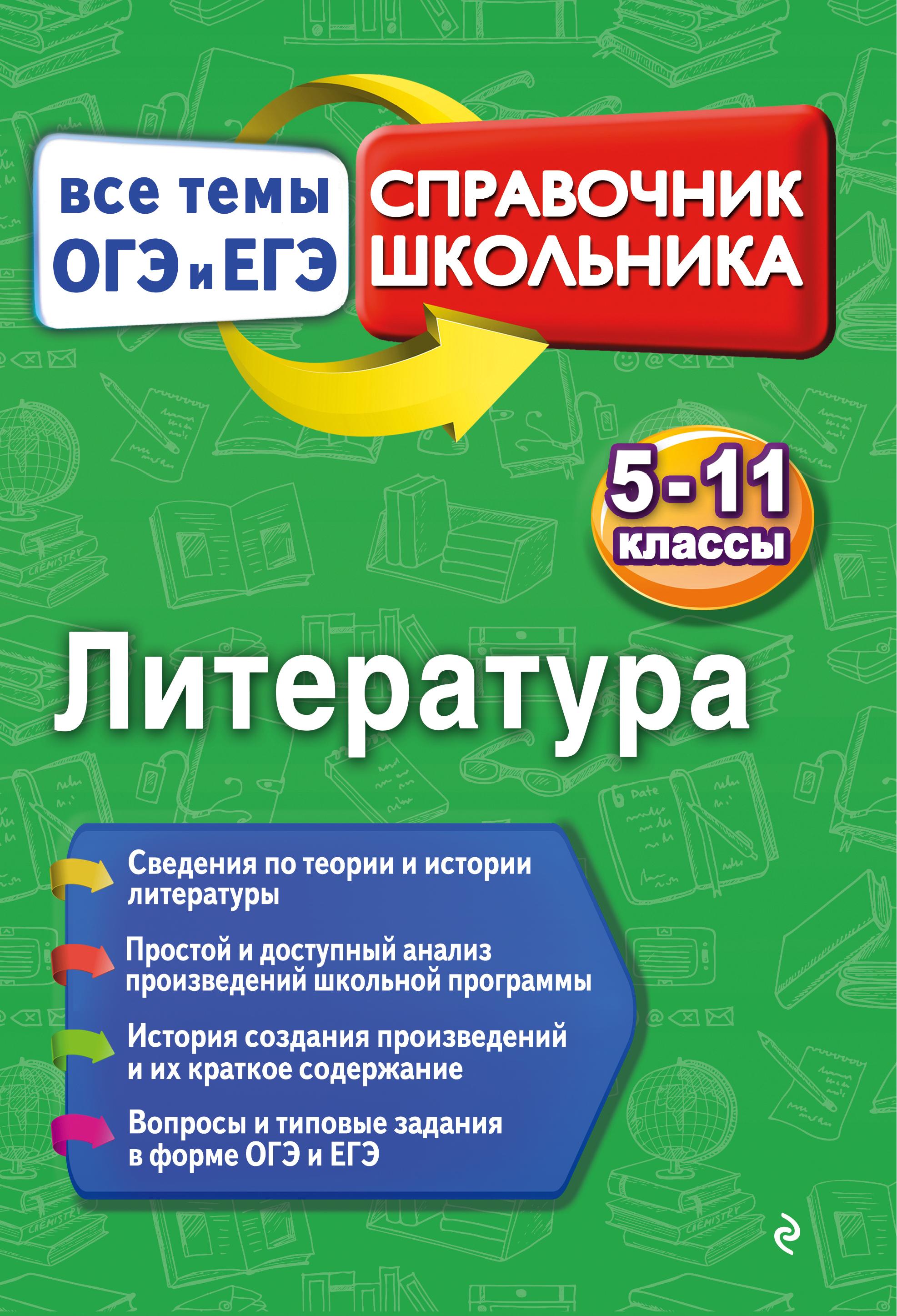 М. В. Ткачева Литература. Справочник школьника