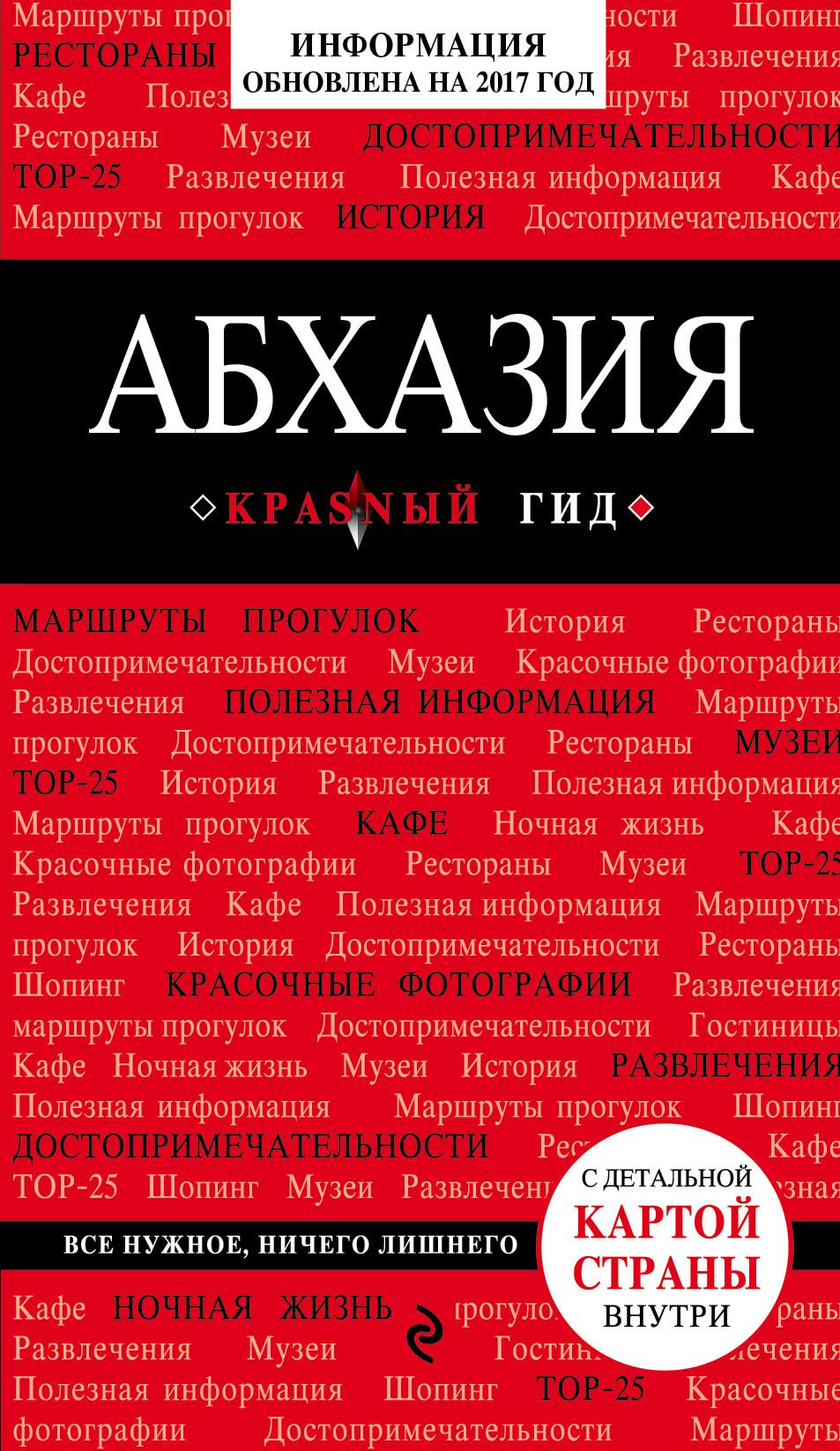 Абхазия. Гарбузова Александра Сергеевна