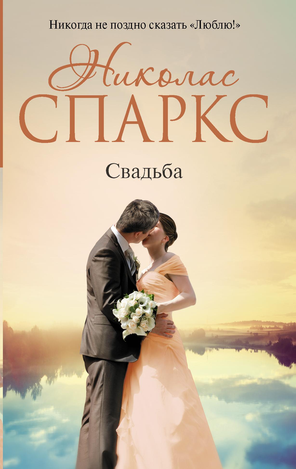 Николас Спаркс Свадьба спаркс николас дневник памяти