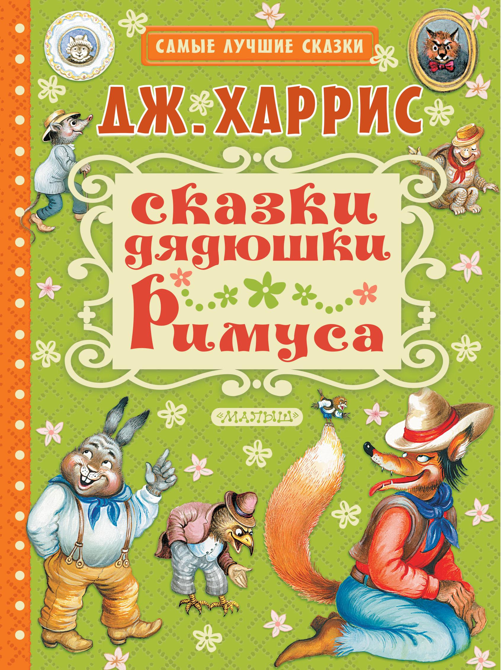 9785171025663 - Харрис Дж.: Сказки дядюшки Римуса - Книга