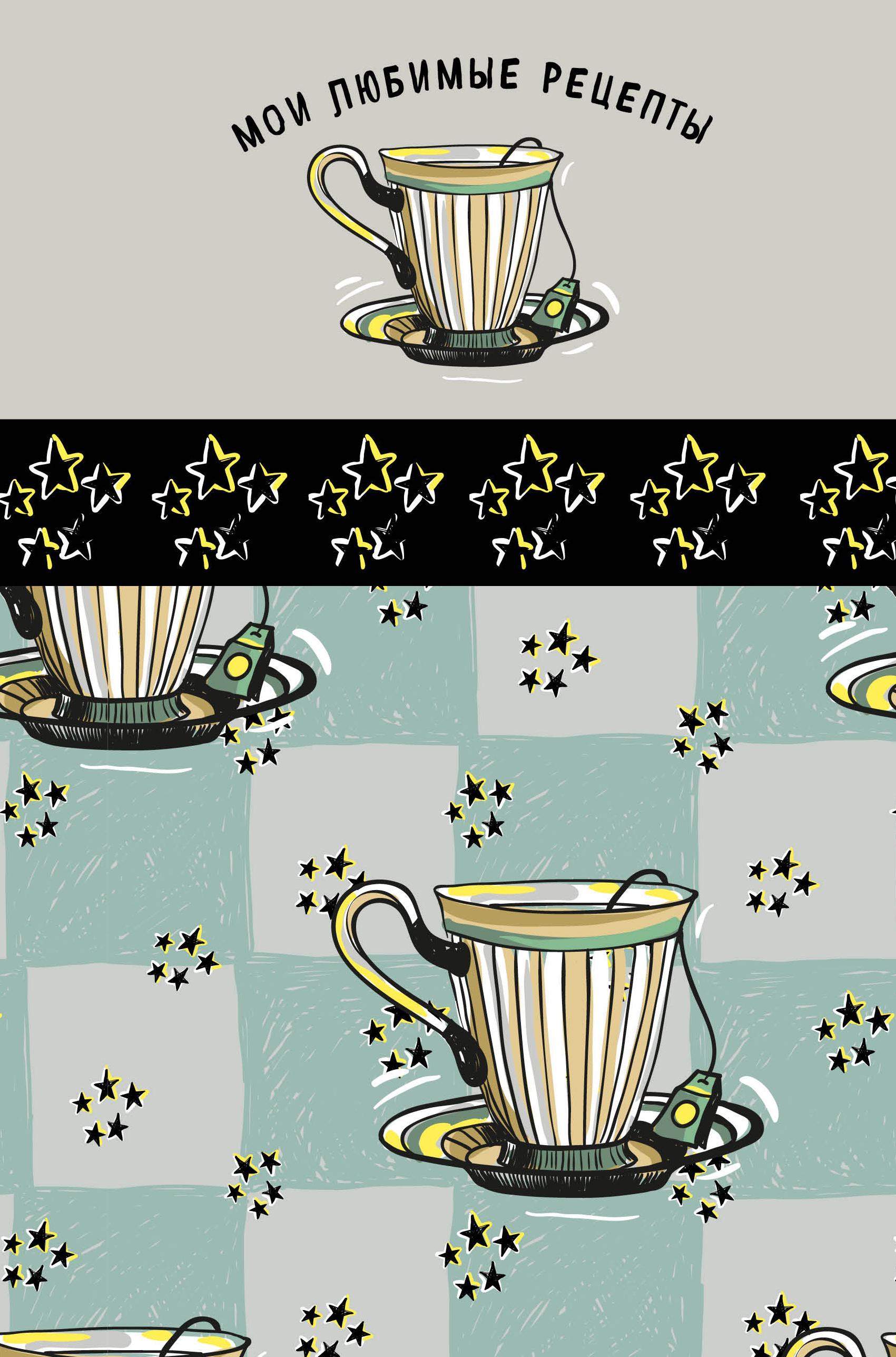 Мои любимые рецепты. Книга для записи рецептов Звездный чай, А5 книги эксмо мои любимые рецепты книга для записи рецептов яркие перчики