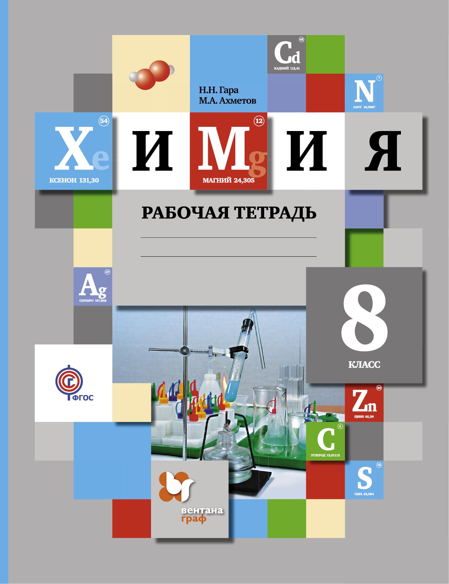 Н. Н. Гара, М. А. Ахметова Химия. 8 класс. Рабочая тетрадь