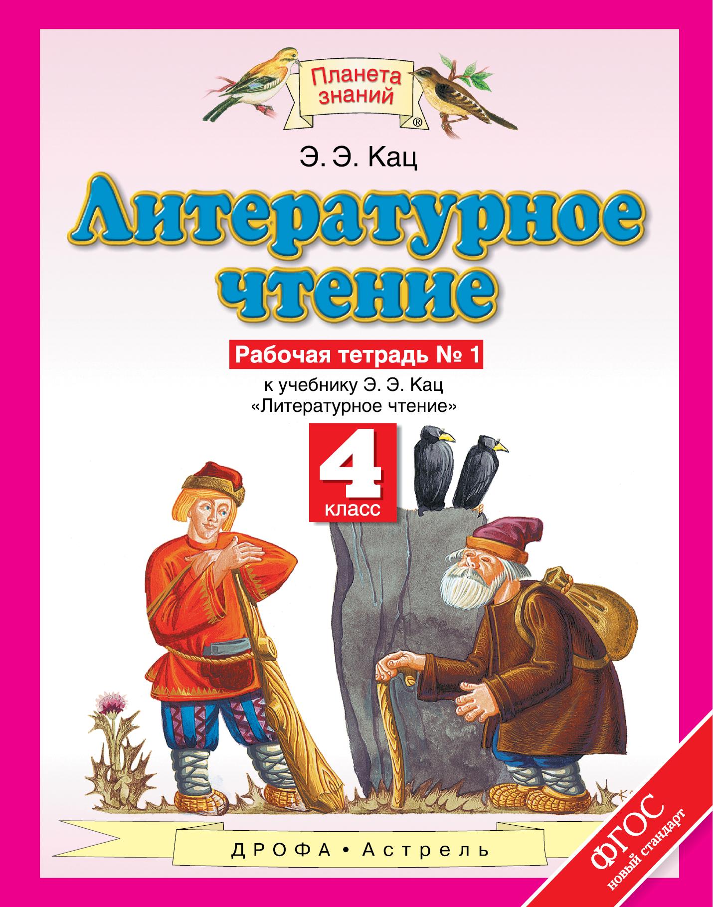 Кац Элла Эльханоновна Литературное чтение. 4 класс. Рабочая тетрадь №1