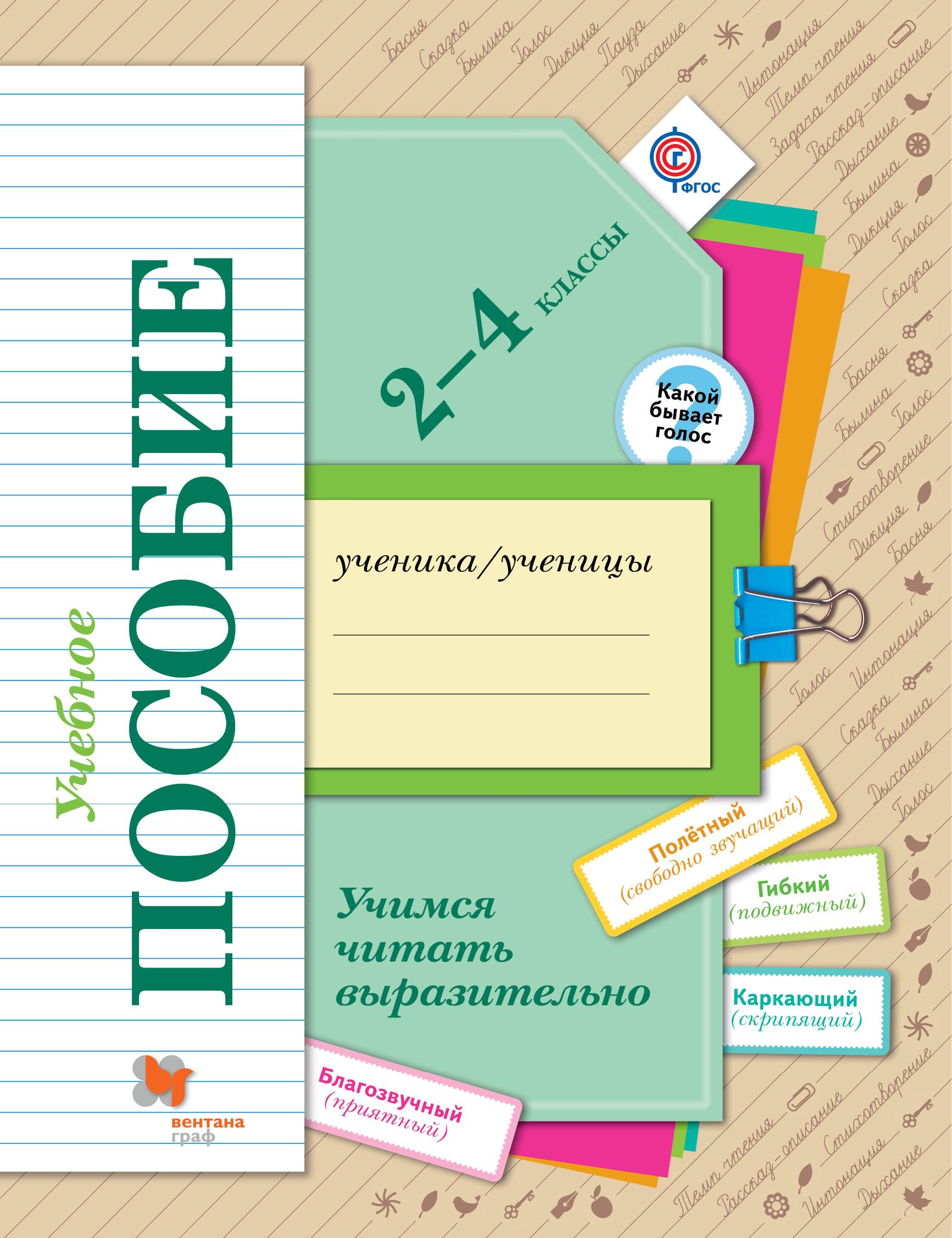 Купить Учимся читать выразительно. 2-4классы. Учебное пособие