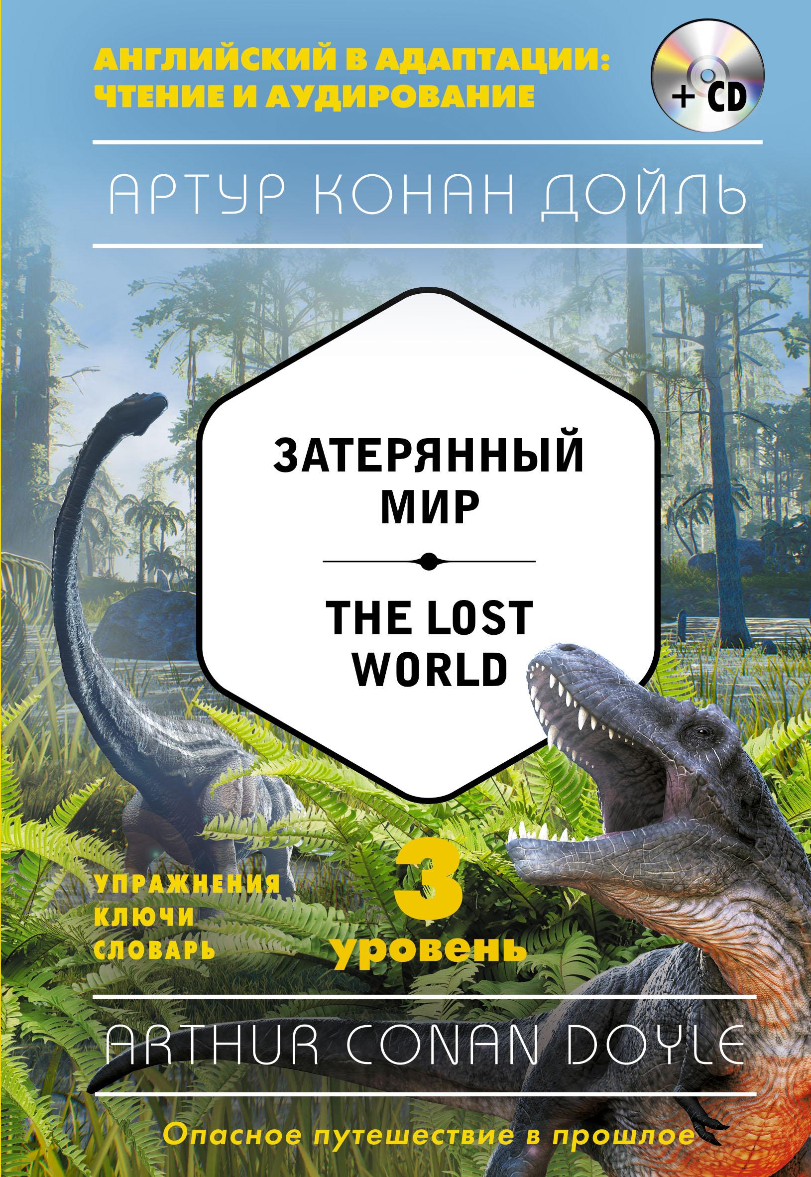 Дойл Артур Конан Затерянный мир / The Lost World (+ CD). 3-й уровень cd диск paradise lost symphony for the lost 3 cd