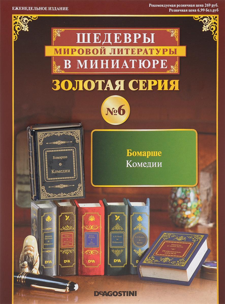 Журнал Шедевры мировой литературы в миниатюре №6 журнал шедевры мировой литературы в миниатюре 8