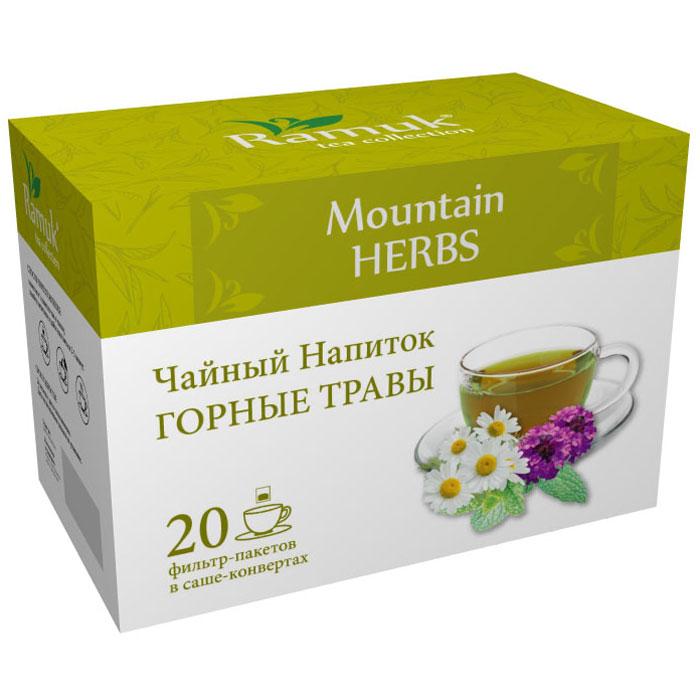 Ramuk чайный напиток горные травы в пакетиках, 20 шт00-00000392Чайный напиток из натуральных горных трав. Смесь натуральных трав MOUNTAIN HERBS, тщательно приготовленная профессиональными ти-тестерами, отличается неповторимым, аутентичным вкусом и ароматом. Особая технология производства сохраняет все полезные свойства целебных трав, что делает напиток уникальным с точки зрения сочетания пользы для здоровья и вкусовых качеств.Всё о чае: сорта, факты, советы по выбору и употреблению. Статья OZON Гид