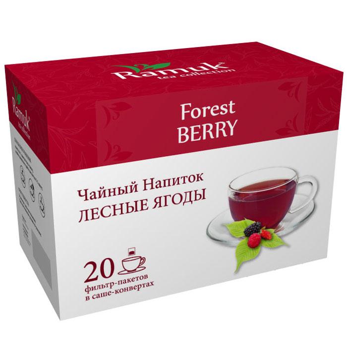 Ramuk чайный напиток лесные ягоды в пакетиках, 20 шт00-00000393Чайный напиток из натуральных ягод и фруктов. Ароматный, освежающий и бодрящий напиток, купажированный профессиональными ти-тестерами, полностью сохраняет и передает вкус натуральных ингредиентов. Технология отбора и подготовки сырья обеспечивает максимально бережное сохранение всех полезных свойств, что делает продукт уникальным: безупречный, насыщенный вкус в сочетании с полезными свойствами.Всё о чае: сорта, факты, советы по выбору и употреблению. Статья OZON Гид