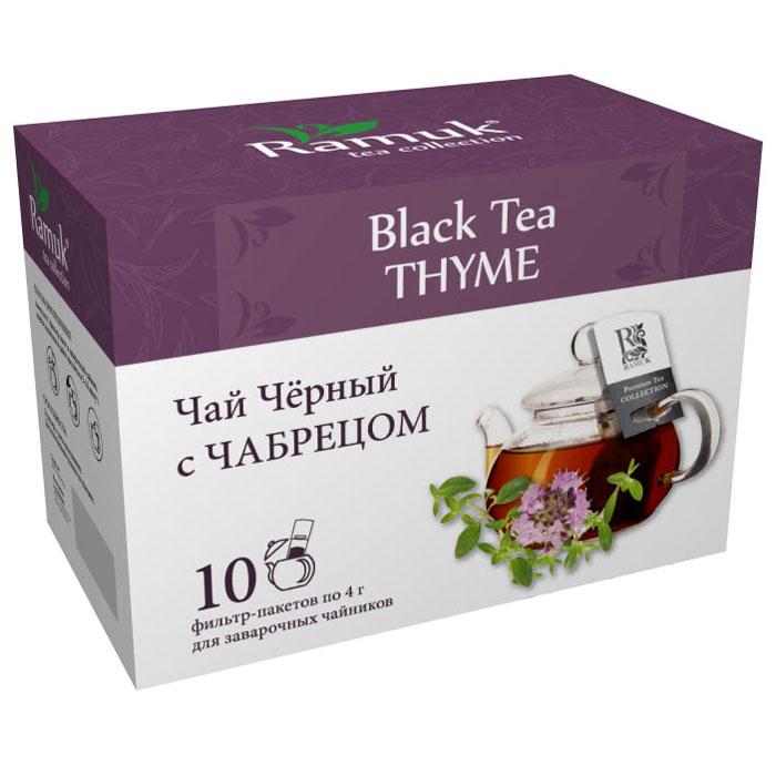 Ramuk чай черный с чабрецом, 10 шт00-00000396Чай черный индийский с чабрецом. Для приготовления чая с чабрецом используются исключительно отборные сорта индийских черных чаев. Чай с чабрецом обладает ярко выраженным пряным ароматом. Чабрец считается одним из лучших медоносов, дающих пчелам много душистого нектара. Хорошо известны целебные свойства чабреца, так например в Греции, чабрец использовали в качестве успокоительного средства, в Армении - для лечения атеросклероза и бронхита, в тибетской медицине широко применяли в общей педиатрии.