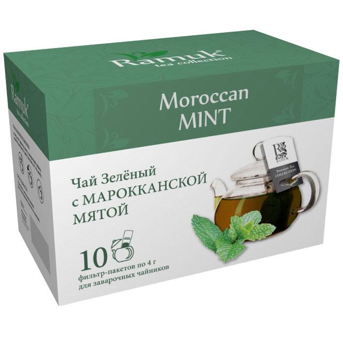 Ramuk чай зеленый с марокканской мятой, 10 шт00-00000399Чай зеленый китайский с марокканской мятой. Марокко - одна из стран лидеров по потреблению чая, она не уступает по этому показателю даже родине чая - Китаю. Марокканцы отдают предпочтение чаю с мятой, приготовленному по особому рецепту, а к процессу приготовления чая в этой стране, допускаются исключительно мужчины. Чай разливают в чашки с метровой высоты - для обогащения напитка кислородом, и если в чашках появляется пена - это считается хорошим признаком гостепреимства.Всё о чае: сорта, факты, советы по выбору и употреблению. Статья OZON Гид