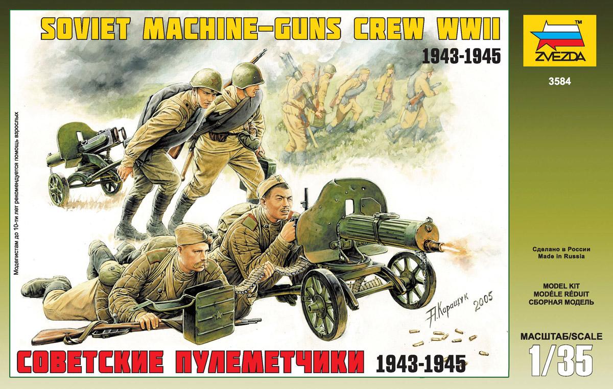 Звезда Сборная модель Советские пулеметчики